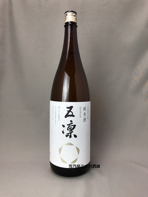 五凛 山田錦 純米酒 火入れ 1800ml