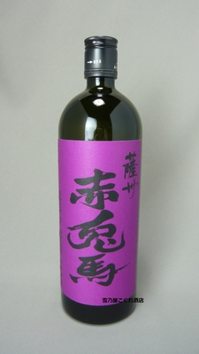 紫の赤兎馬 720ml