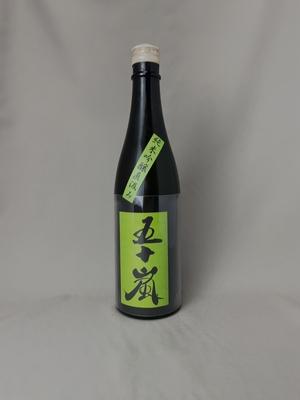 五十嵐 純米吟醸 無濾過生原酒 直汲み 720ml