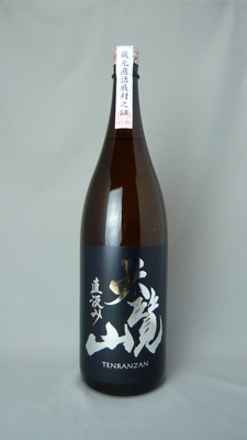 天覧山 特別本醸造 直汲み