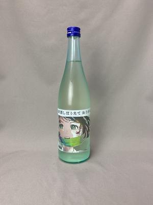 三芳菊 純米吟醸 新酒しぼりたて おりがらみ 720ml