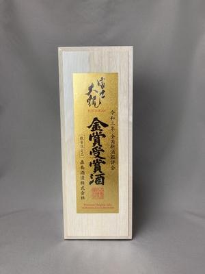 富士大観 金賞受賞酒 限定大吟醸 火入 720ml