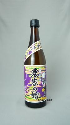 農家の嫁 紫芋 720ml