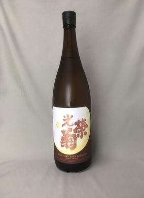 光栄菊 無濾過生原酒 「幾望(きぼう)」 1800ml