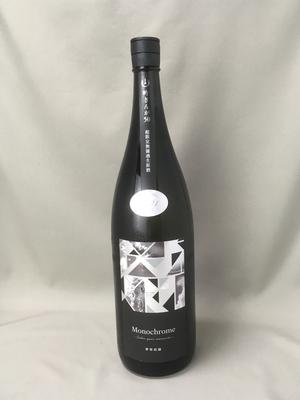 寒菊 Monochrome  吟ぎんが50 超限定無濾過生原酒  1800ml