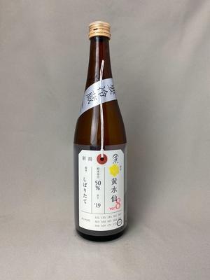 加茂錦 荷札酒 純米大吟醸 黄水仙 720ml