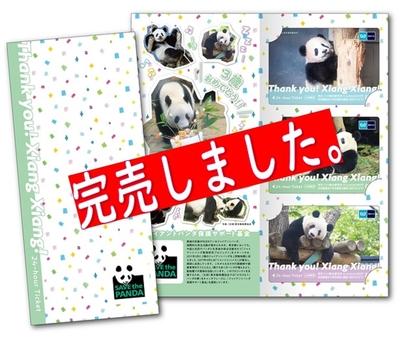 「ありがとうシャンシャン」  東京メトロオリジナル24時間券 台紙付き3枚セット
