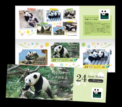 「花ひらけパンダの未来」東京メトロオリジナル24時間券3枚セット専用台紙付き