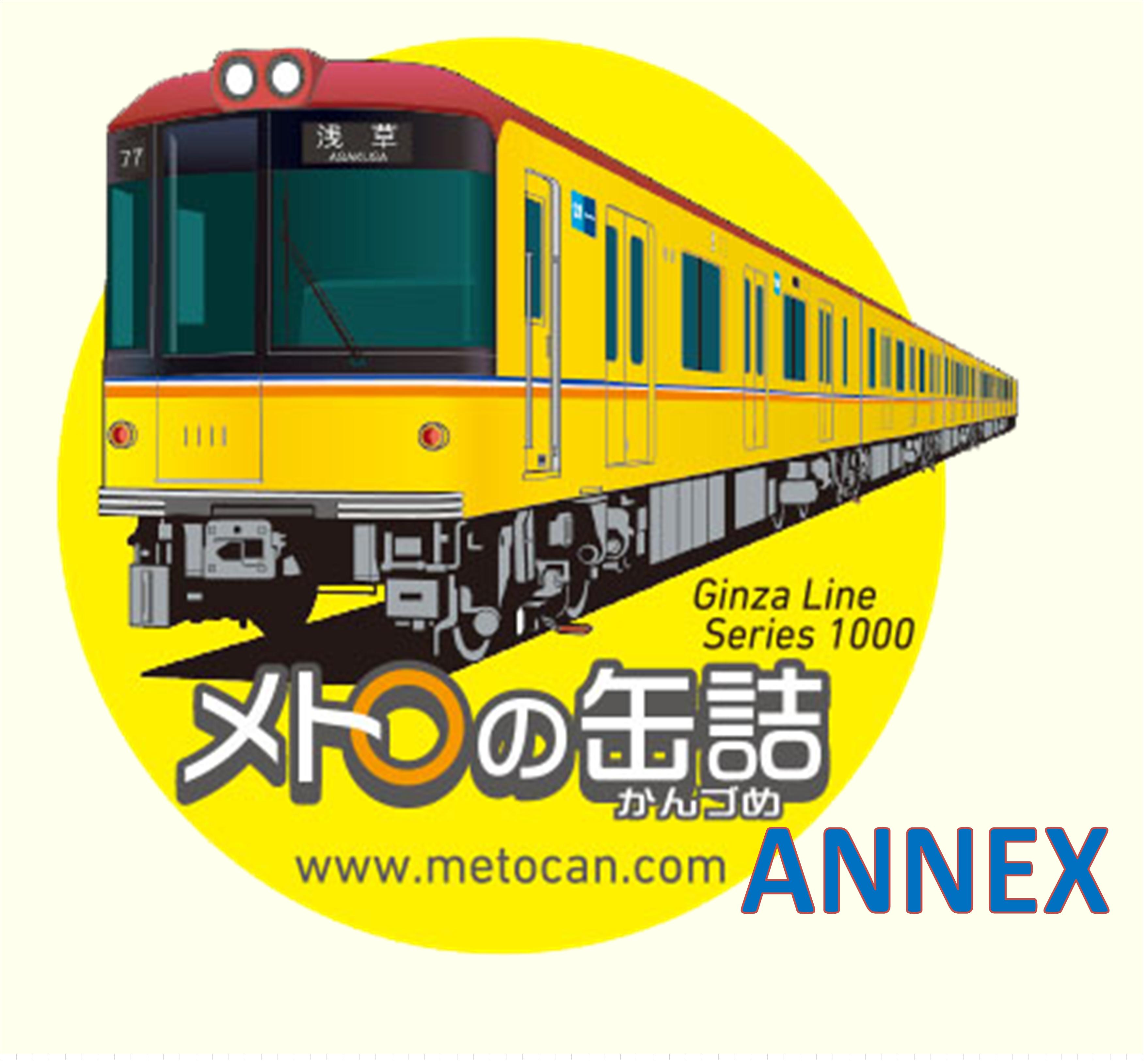 メトロの缶詰 ANNEX