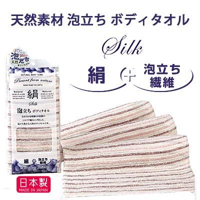 天然素材 泡立ちボディタオル  絹