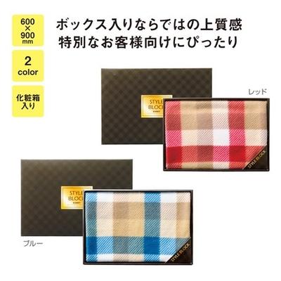 ブランケット チェック柄 (箱入り) (2種)