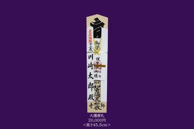 [2021年]大護摩木札 ご祈祷料二万円