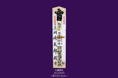 [2021年]【元旦修行】大護摩木札 ご祈祷料二万円