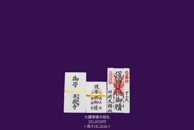 [2021年]【元旦修行】大護摩懐中札 ご祈祷料二万円