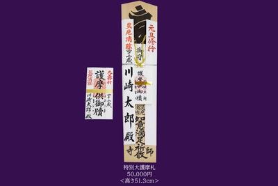 [2021年]【元旦修行】特別大護摩木札 ご祈祷料五万円