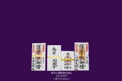 [2021年]【元旦修行】特別大護摩懐中札 ご祈祷料五万円