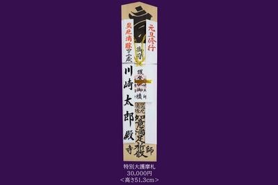 [2021年]【元旦修行】特別大護摩木札 ご祈祷料三万円
