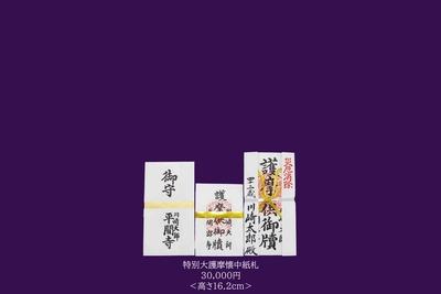 [2021年]特別大護摩懐中札 ご祈祷料三万円
