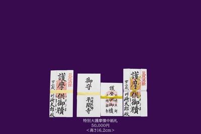 [2021年]特別大護摩懐中札 ご祈祷料五万円