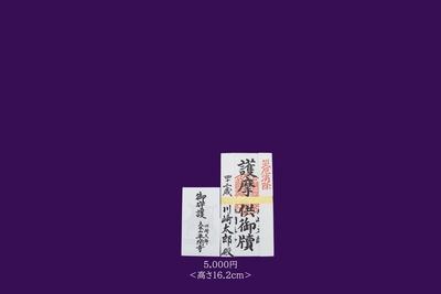 [2021年]お護摩懐中札 ご祈祷料五千円