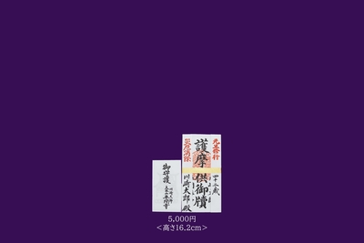 [2021年]【元旦修行】お護摩懐中札 ご祈祷料五千円