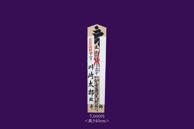 [2021年]お護摩木札 ご祈祷料七千円