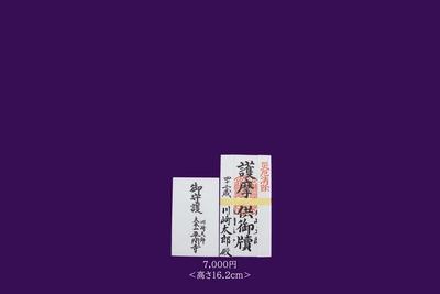 [2021年]お護摩懐中札 ご祈祷料七千円