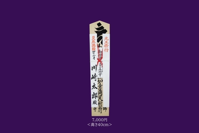 [2021年]【元旦修行】お護摩木札 ご祈祷料七千円