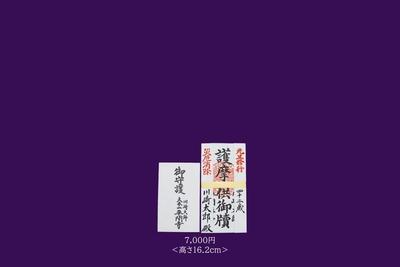 [2021年]【元旦修行】お護摩懐中札 ご祈祷料七千円