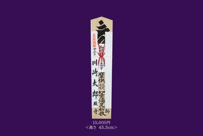 [2021年]お護摩木札 ご祈祷料一万円