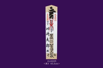 [2021年]【元旦修行】お護摩木札 ご祈祷料一万円
