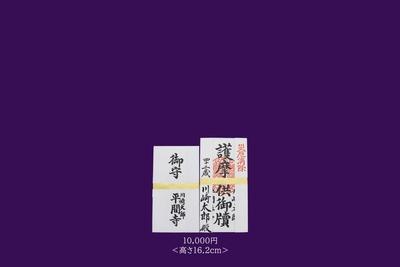[2021年]お護摩懐中札 ご祈祷料一万円