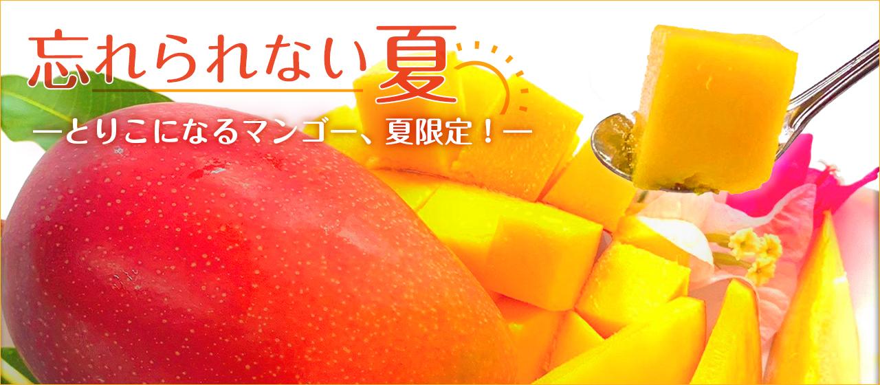 忘れられない夏―とりこになるマンゴー、夏限定!―