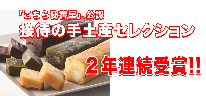 『接待の手土産セレクション』入選!