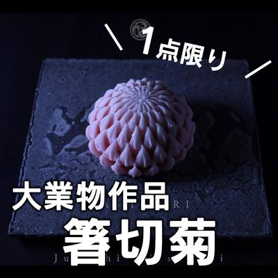大業物作品《箸切菊》