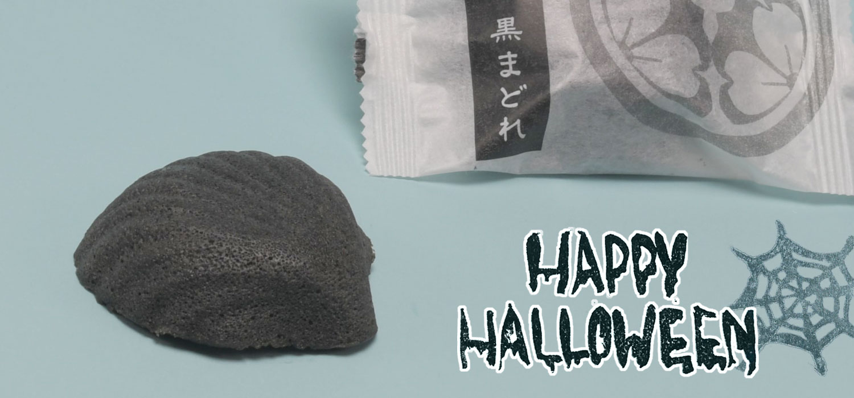 ハロウィンに黒い焼菓子「黒まどれ」!ばらしてお配りにも使える個包装!