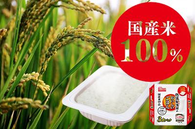 アイリスフーズ 低温製法米のおいしいごはん 150g×3P1袋257円 150g×3P8袋ケース1980円 当社エリア内配送料無料