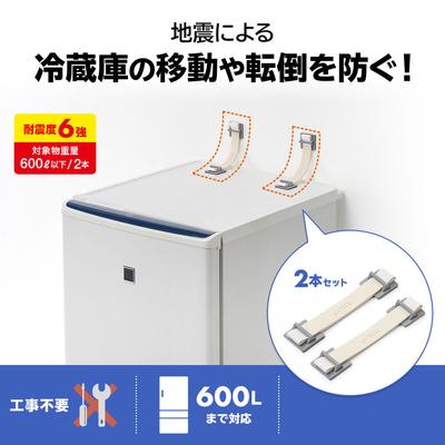 サンワサプライ QL-E90 家庭用冷蔵庫の転倒防止!ゴムベルトで衝撃を吸収 当社エリア内配送料無料