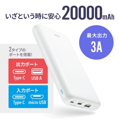 サンワサプライ BTL-RDC18W たっぷり使える大容量20000mAhで、USB Type-CとUSB Aの2つの出力に対応したモバイルバッテリー。 当社エリア内配送料無料