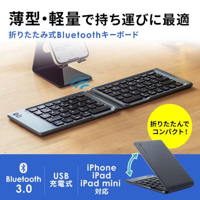 サンワサプライ SKB-BT30BK iOSに対応した折りたたみ式アイソレーションキーボード 当社エリア内配送料無料