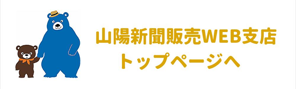山陽新聞販売WEB支店