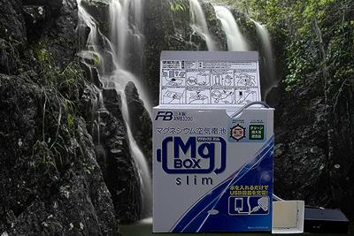 水を入れるだけで発電!メンテナンス不要!非常用防災用に最適!古河電池の「MgBOXslim」グリーン購入法適合商品!