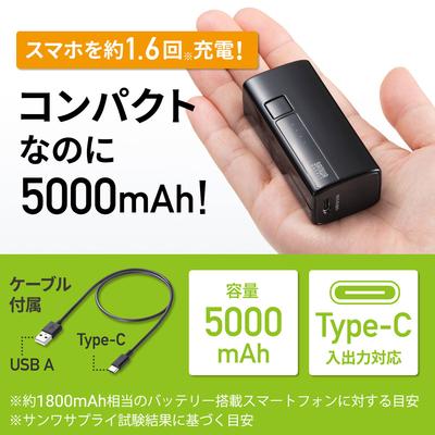 サンワサプライ BTL-RDC21BK 手のひらに収まるコンパクトサイズで5000mAhの容量を搭載した、USB Type-C対応のモバイルバッテリー ブラック 当社エリア内配送料無料
