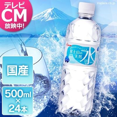 アイリスフーズ 富士山の天然水 500ml×24本 当社エリア内配送料無料