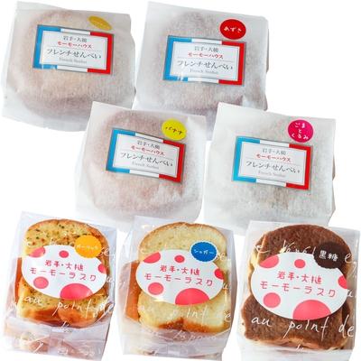 モーモーハウスの焼き菓子詰め合わせAセット【期日指定不可】