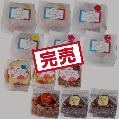 モーモーハウスの焼き菓子詰め合わせBセット【期日指定不可】