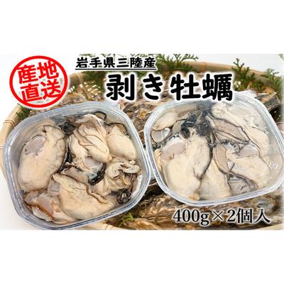 あさひ堂の三陸産 牡蠣むき身