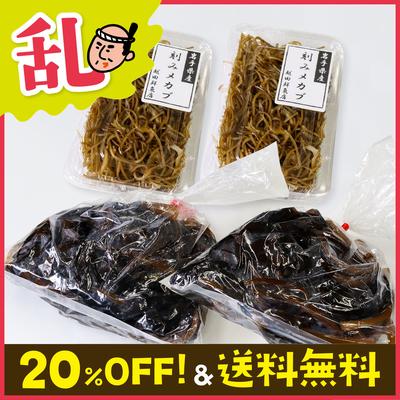 越田鮮魚店の生ワカメと生メカブのセット