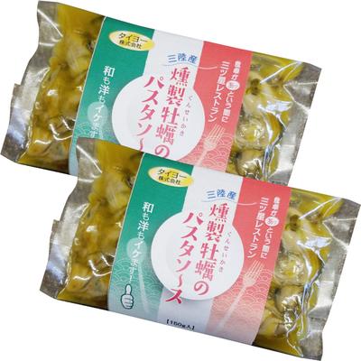 タイヨーの燻製牡蠣パスタソース(3人前×2)