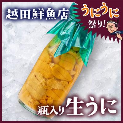 越田鮮魚店の瓶入り生うに[150g]